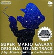 【中古】アニメ系CD SUPER MARIO GALAXY ORIGINAL SOUND TRACK[通常版]