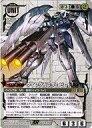 【中古】ガンダムウォー/武神降臨 U-120 [AR] : ウイングガンダムゼロ【Tomotake Kinoshita版】ブースター