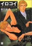 【中古】ボーイズラブコミック イロコイ2【10P18May11】【画】