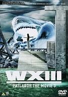 【中古】アニメDVD WX III 機動警察パトレイバー [通常版]【10P01Mar11】【画】