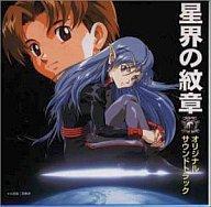【中古】CDアルバム 星界の紋章 オリジナルサウンドトラック【10P19Feb13】【画】