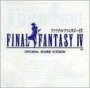 【中古】CDアルバム FINAL FANTASY IV オリジナル・サウンド・ヴァージョン