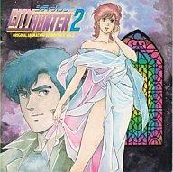 【中古】CDアルバム シティーハンター2 オリジナル・アニメーション・サウンドトラック Vol.2...