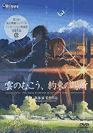 【中古】アニメDVD 雲のむこう、約束の場所【10P13Nov14】【画】