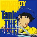 【中古】CDアルバム COWBOY BEBOP Tank!THE!BEST!/菅野よう子と