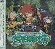 【中古】アニメ系CD 「世界樹の迷宮」オリジナル・サウンドトラック