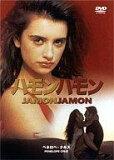 【中古】洋画DVD ハモンハモン('92スペイン)【10P17Aug12】【画】