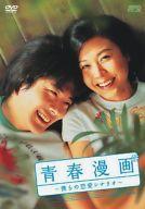 【新品】洋画DVD 青春漫画〜僕らの恋愛シナリオ〜('06韓国)【画】