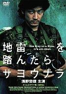 【中古】邦画DVD 地雷を踏んだらサヨウナラ (アミューズソフト)【10P13Jun14】【画】