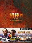 【中古】邦画DVD 相棒-劇場版-絶体絶命!42.195km 東京ビッグシティマラソン 豪華版BOX