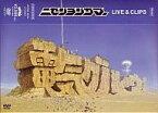 【中古】邦楽DVD 電気グルーヴ/ニセンヨンサマー 〜 LIVE & CLIPS 〜