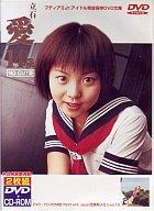 【中古】アイドルDVD 立石愛 / 愛14歳 【10P3Aug12】【0720otoku-p】【画】