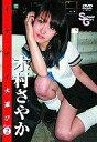 【中古】アイドルDVD 木村さやか/2 イ・ケ・ナ・イ火遊び ((株)エッジ)