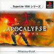 【中古】PSソフト アポカリプスSuperLite 1500シリーズ