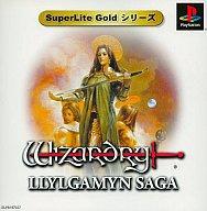 【中古】PSソフト ウィザードリィ リルガミンサーガ SuperLiteGOL 【10P11Apr15】【画】