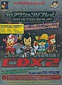 【中古】PSハード PS/PS2 プロアクションリプレイCDX-2