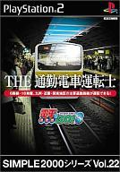 【中古】PS2ソフト THE 通勤電車運転士 〜電車でGO!3 通勤編〜 SIMPLE2000シリーズ Vol.22