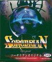 【中古】Win95-2K CDソフト ソーサリアンオリジナル