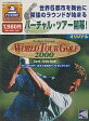 【中古】Windows95/98 CDソフト WORLD TOUR GOLF 2000 (Best Selection)