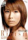 【b0426】【中古】その他DVD 長谷川理恵・Rieism【10P11May12】【画】