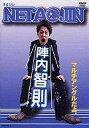 【エントリーでポイント10倍!(7月11日01:59まで!)】【中古】その他DVD 陣内智則 /NE ...
