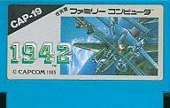 【中古】ファミコンソフト 1942 (箱説なし)【05P23Sep15】【画】