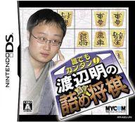 【中古】ニンテンドーDSソフト 誰でもカンタン!渡辺明の詰め将棋