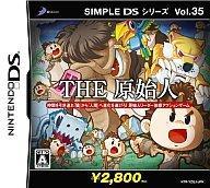 【中古】ニンテンドーDSソフト SIMPLE DSシリーズ Vol.35 THE 原始人【画】