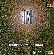 宇宙のランデブー ?RAMA?