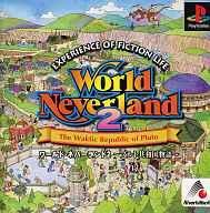 【中古】PSソフト ワールド・ネバーランド2〜プルト共和国物語〜【P19May15】【画】