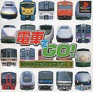 【中古】PSソフト 電車でGO! プロフェッショナル仕様