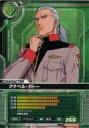 【中古】ガンダムカードビルダー/0083 CZ-D040 : アナベル・ガトー【10P17Aug12】【画】