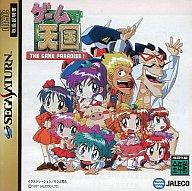[Used] soft Sega Saturn game tengoku - the game Paradise - [02P03Sep16] [Picture]