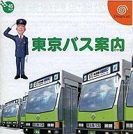 【中古】ドリームキャストソフト 東京バス案内