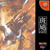【中古】ドリームキャストソフト 斑鳩〜IKARUGA〜