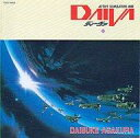 【中古】アニメ系CD DAIVA〜ディーヴァ〜 サウンドトラック / 浅倉大介