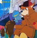【中古】CDアルバム 名探偵ホームズ TV版オリジナルサウンドトラック