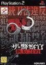 【中古】PS2ソフト ザ・警察官 新宿24時【05P05Sep15】【画】