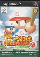 【25日24時間限定!エントリーでP最大26.5倍】【中古】PS2ソフト 実況パワフルプロ野球 9 決定版