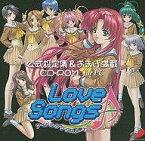 【中古】Windows95/98 CDソフト LOVE SONGS 〜アイドルがクラスメート〜 公式設定集&おまけ満載CD-ROM for PC