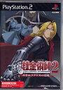 【中古】PS2ソフト 鋼の錬金術師2 赤きエリクシルの悪魔 [初回限定版]【10P01Mar11】【10P07Mar11】【画】