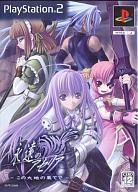 【中古】PS2ソフト 永遠のアセリア ~この大地の果てで~ [初回限定版]【画】