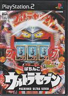 【中古】PS2ソフト ぱちんこウルトラセブン パチってちょんまげ達人8