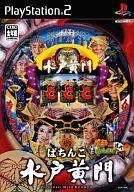 【中古】PS2ソフト パチってちょんまげ達人9 ぱちんこ水戸黄門