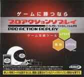 【中古】ニンテンドーDSハード プロアクションリプレイ (DS用/DSLite用)