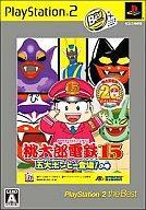 中古PS2 桃太郎電鉄15 五大ボンビー登場!の巻
