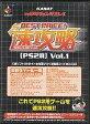 【中古】PS2ハード KARAT プロアクションリプレイ 速攻略 Vol.1 (PS2用)
