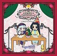 【中古】アニメ系CD 『ローゼンメイデン・ウェブラジオ薔薇の香りのGarden Party』番外編 水...