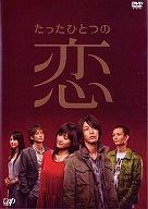 【送料無料】【smtb-u】【中古】国内TVドラマDVD たったひとつの恋 DVD-BOX【10P13Jun14】【画】