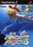 【中古】PS2ソフト 三洋パチンコパラダイス6 〜ギンパニ大水族館〜